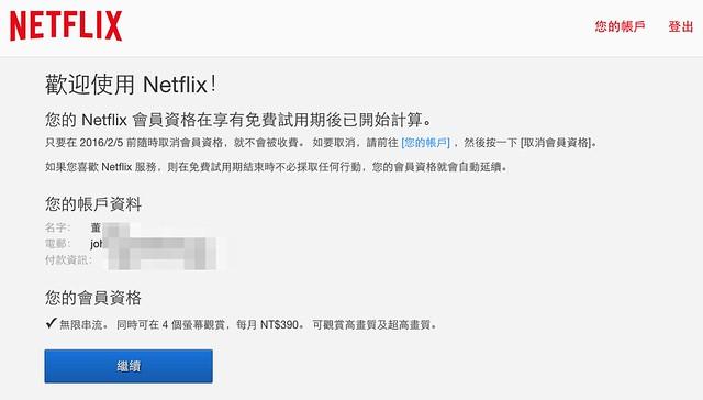 Netflix(網飛)讓您在線上觀賞節目與電影