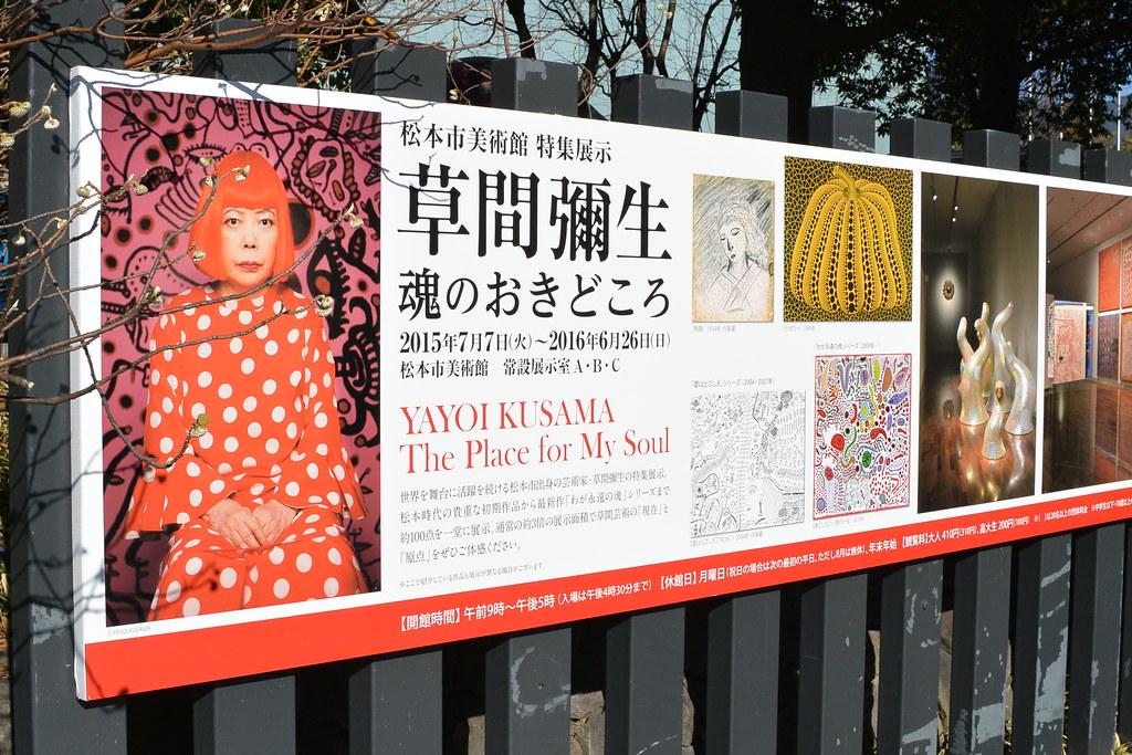 Matsumoto Gallery Kusama Yayoi