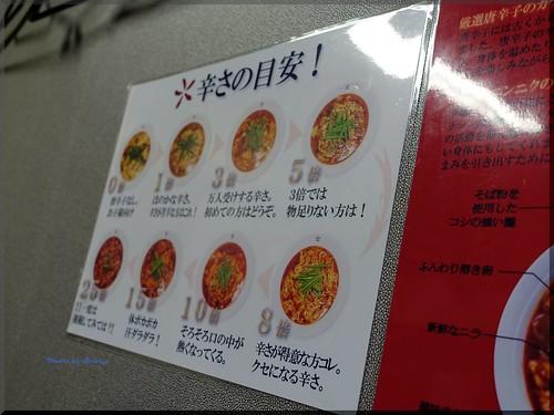 Photo:2015-09-07_T@ka.の食べ飲み歩きメモ(ブログ版)_まだ初心者なので5倍からトライしてみました【西新】辛麺屋司_02 By:logtaka