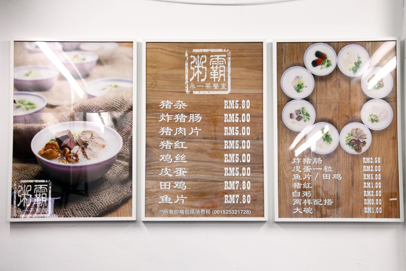 Yung Yi Kei Porridge Prices