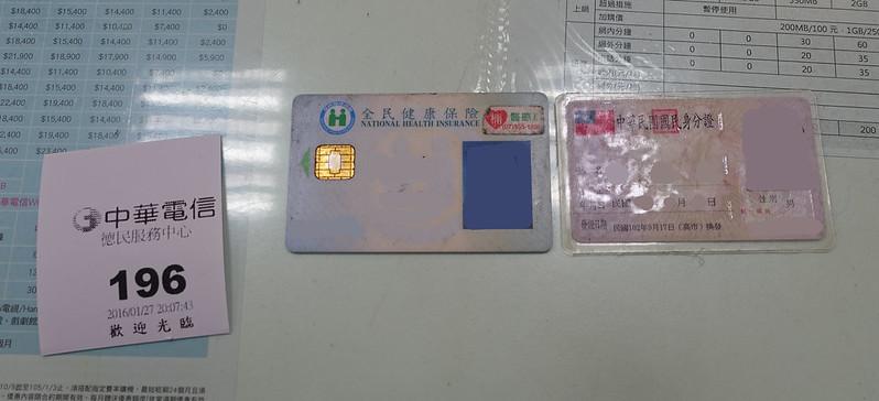 中華電信-23