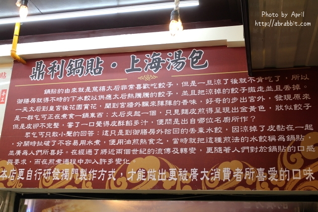 24370480745 64a1fb722e o - 【熱血採訪】[台中]上海湯包(逢甲歡樂星內)--本店在河南路與西屯路口,人潮爆炸多@逢甲 西屯區
