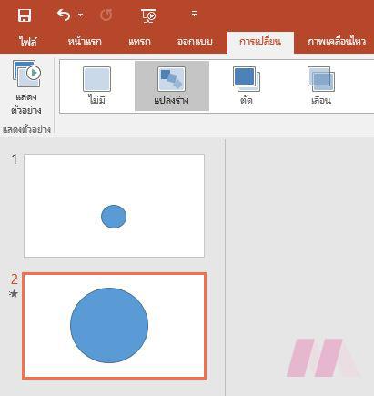 PowerPoint Morph