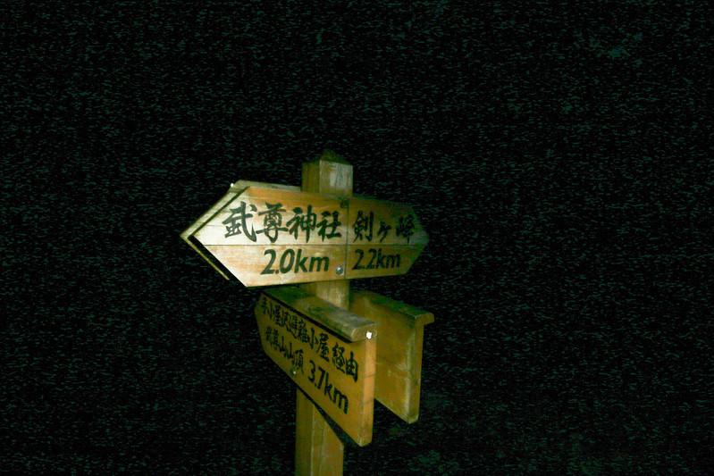 20141011-上州武尊山-0554.jpg