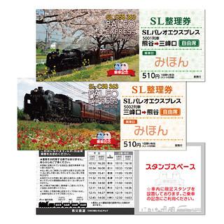 SLパレオエクスプレス☆SL整理券(自由席)&乗車記念証(2016年)