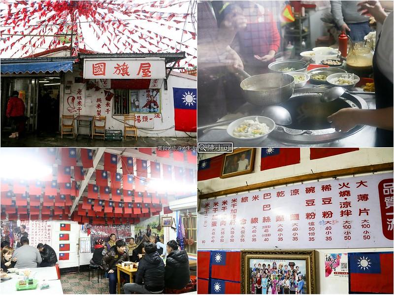 新竹桃園美食小吃旅遊景點,桃園魅力金三角跨族裔飲食文化,魅力金三角 @陳小可的吃喝玩樂