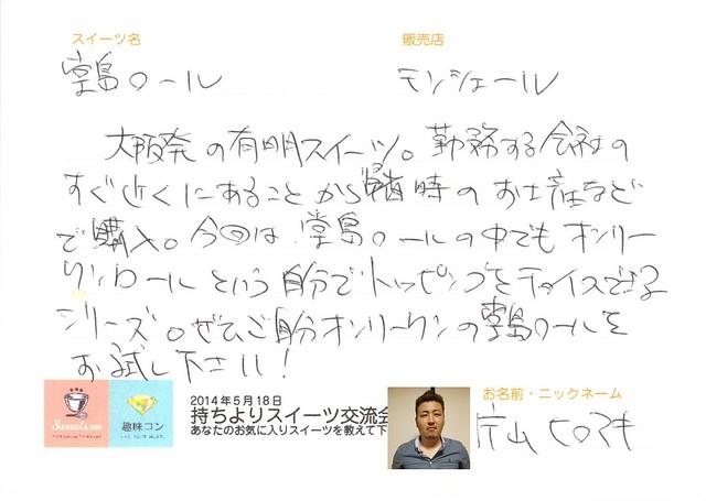片山ヒロアキさんのスイーツカード モンシェールの「堂島ロール」