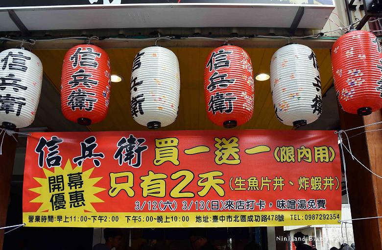 25699180786 8614c9b882 b - 信兵衛手做丼飯壽司日式料理,近中華夜市