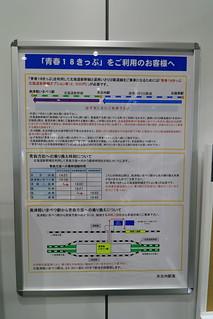 青春18きっぷで青函区間通過のご案内, 木古内駅