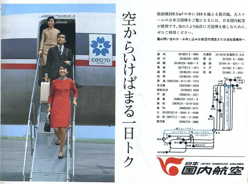 日本国内航空_ムーンライト_オーロラ_ポールスター