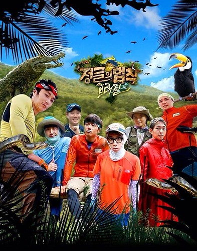 Law of the Jungle (2011)