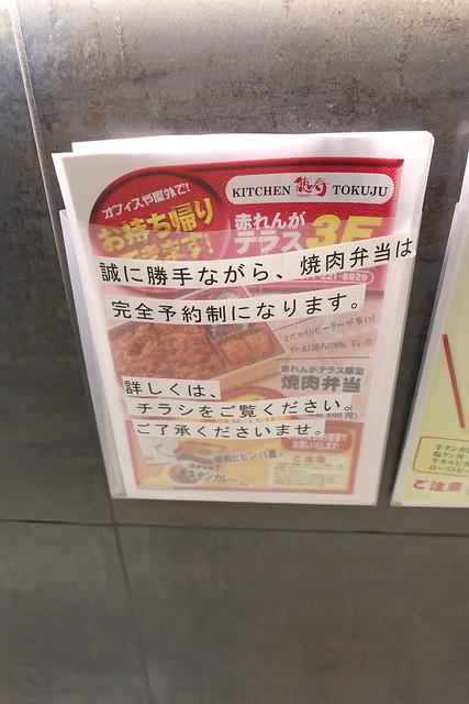 キッチン徳寿_10