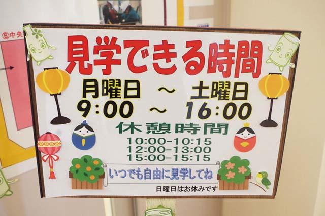 toomilog-itabashi_RecyclePlaza013