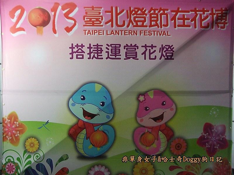 2013台北燈節在花博39