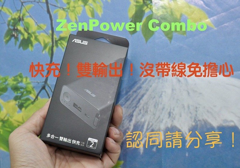 Zenpower Combo快充免帶線,一顆All in one