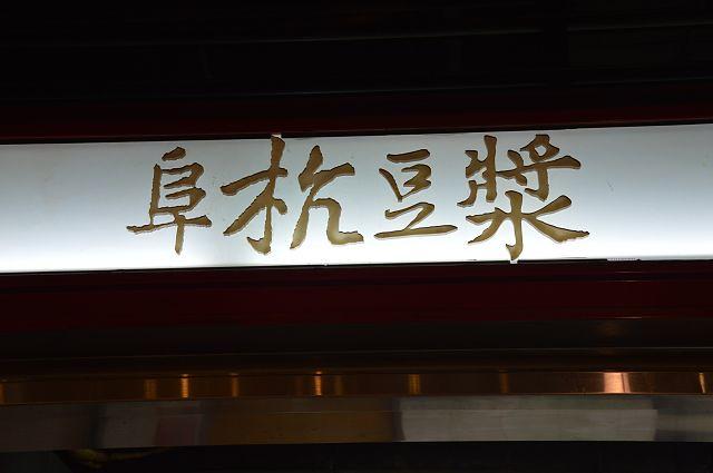 阜杭豆漿02