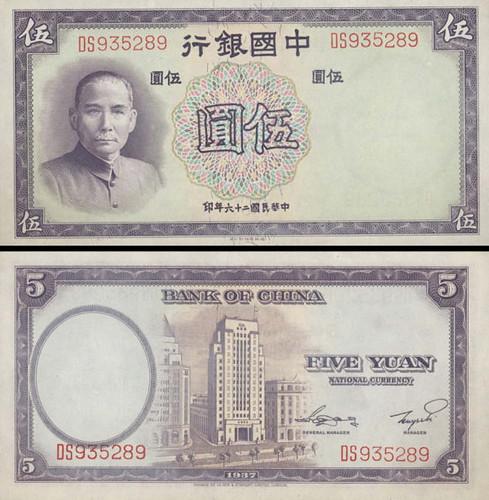 5 Yuan Čína 1937, P80