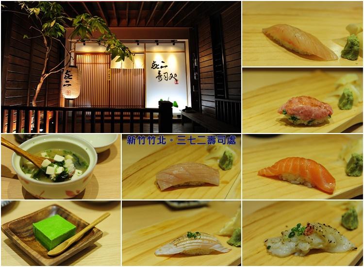 threeseven_sushi