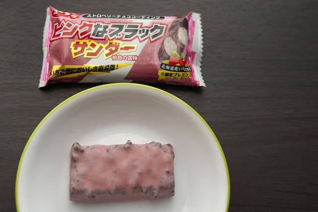 ピンクなブラックサンダー プレミアムいちご味_04