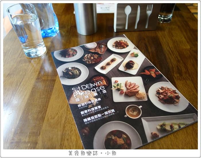 【台北大安】Sit Down Please 座味餐酒/義大利餐廳/東區美食(已歇業) @魚樂分享誌