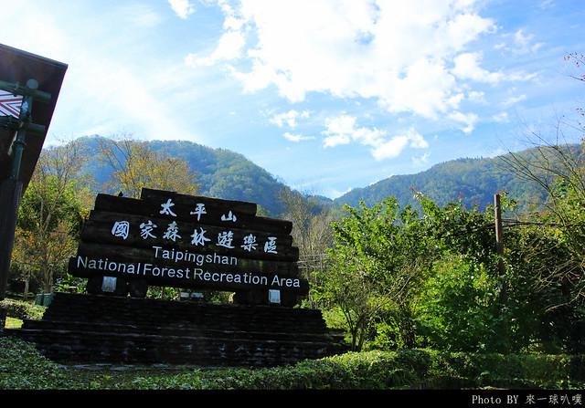太平山002