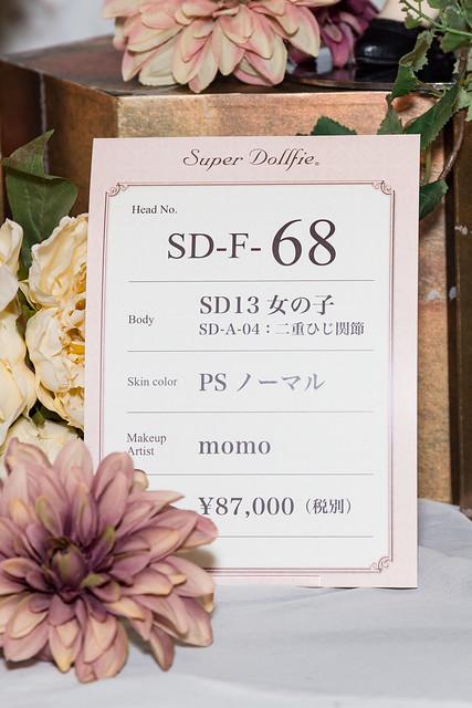 HTドルパ京都13 フルチョイスワンオフ SD F-68
