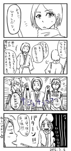 [illust]刀まんが(3/6)