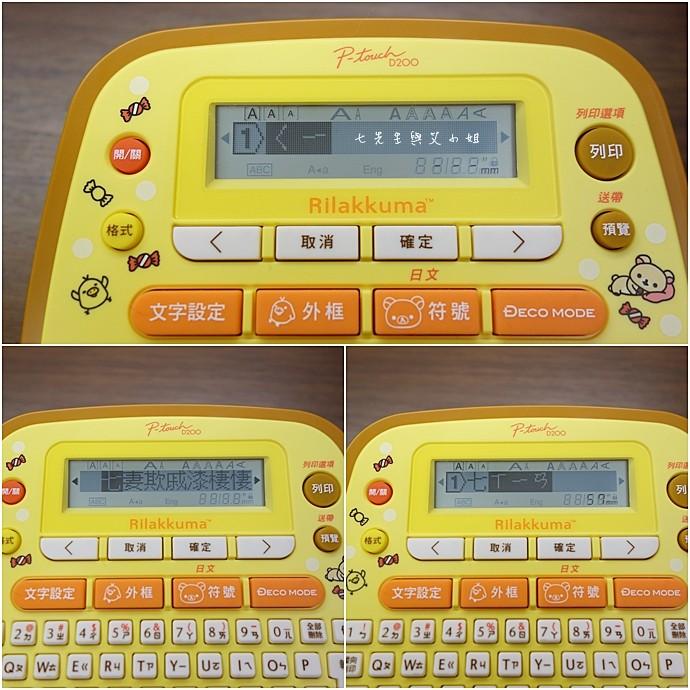 15 拉拉熊標籤機 Rilakkuma P-touch