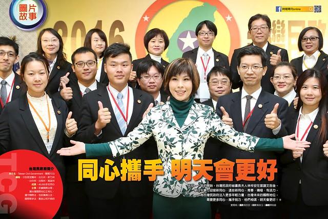 [時報周刊1977期] 台灣民政府 迎新年 領青年 創新局3