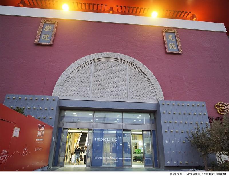 【杜拜 Dubai】六國商城購物中心 阿拉伯風星巴克 全球最美星巴克之一 Ibn Battuta Mall @薇樂莉 Love Viaggio | 旅行.生活.攝影