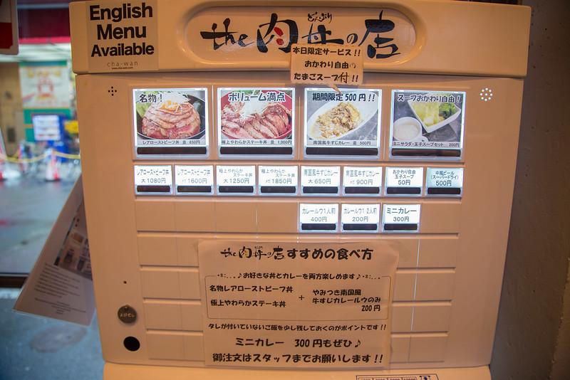 蒲田_肉丼の店-1