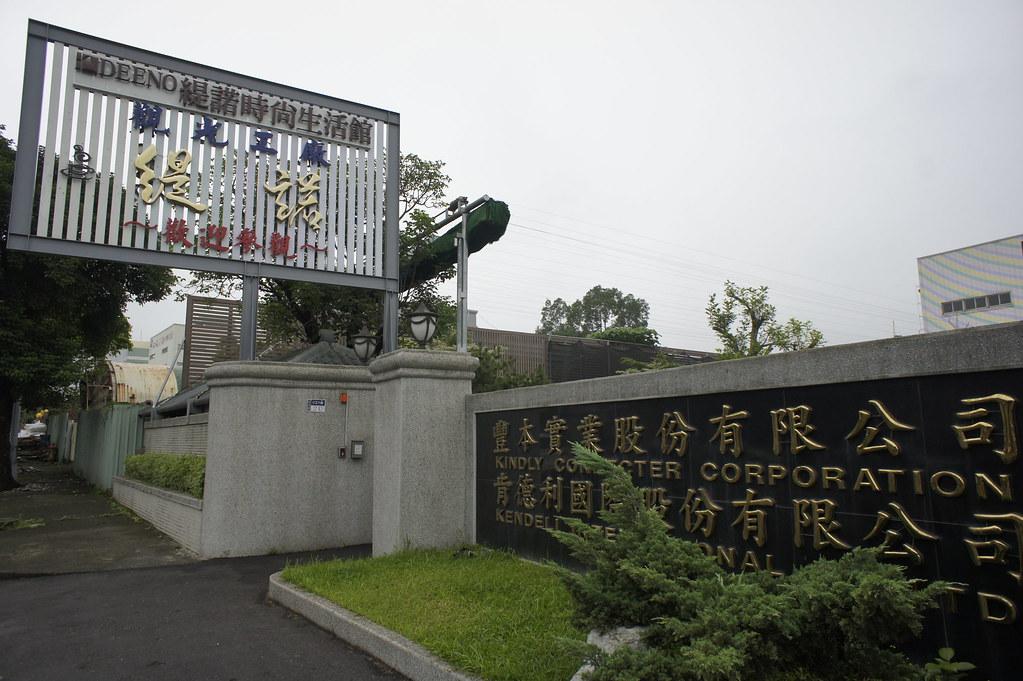 雲林縣斗六市緹諾時尚生活館觀光工廠 (2)