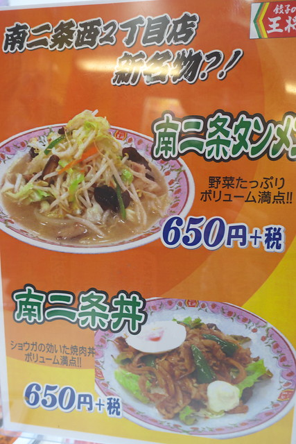 餃子の王将3回目_14