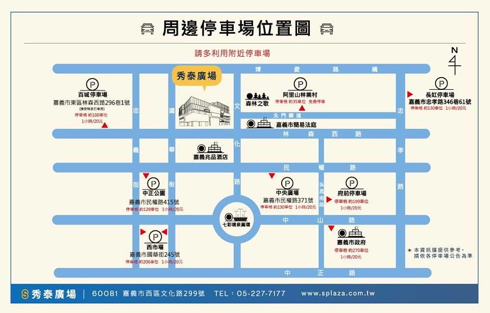 31 嘉義秀泰廣場 秀泰影城周邊停車資訊