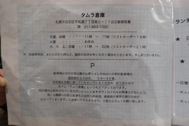 タムラ倉庫_04