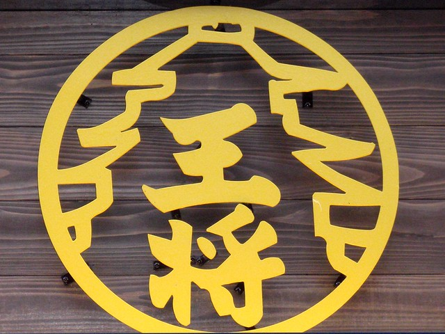 Photo:#6027 sign: Ōshō gyōza (王将餃子) By Nemo's great uncle
