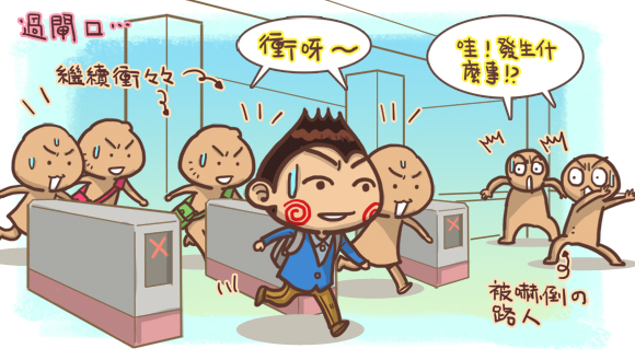上班族必看香港人在台灣3