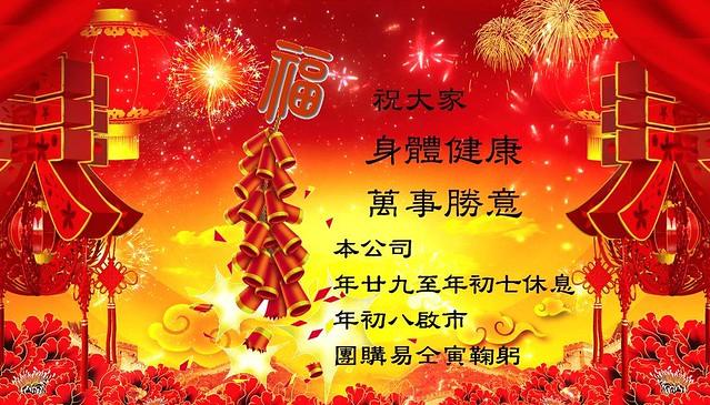 2016農曆新年假期