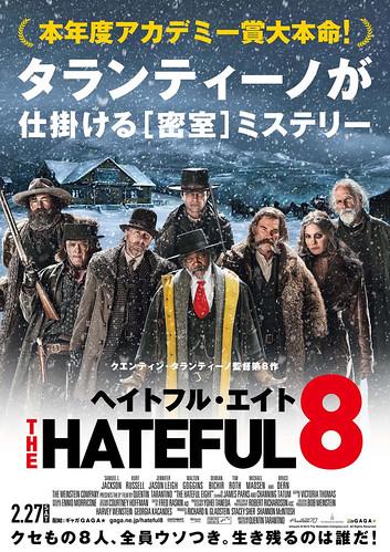 映画『ヘイトフル・エイト』ポスター