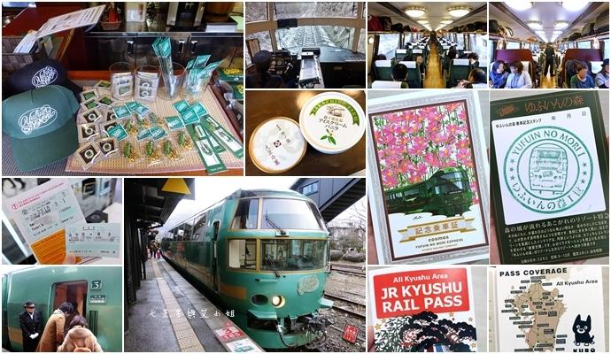 0 【日本九州】JR特急 由布院之森(ゆふいんの森)-優雅復古風觀光列車,九州旅遊必搭~(內含JR九州鐵路周遊券/JR九州Pass分享)