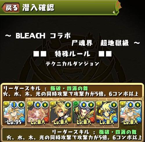 bleachCollabo_PT_160222
