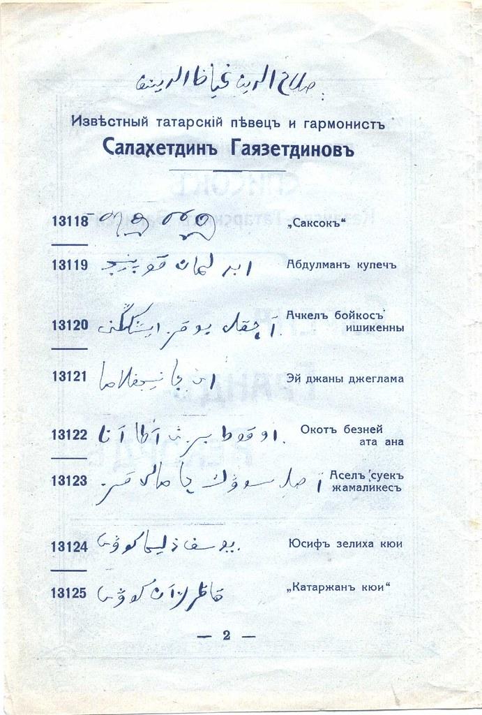 Сирена-Гранд-Рекорд. 2-й доп.список Казанско-Татарских Записей 2
