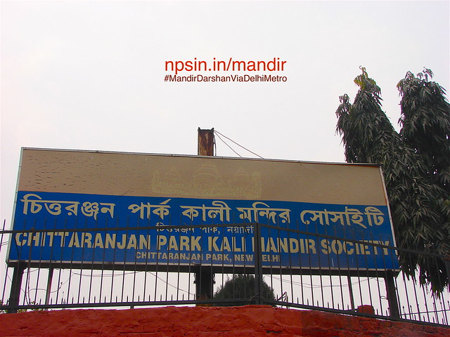 A bule welcome board, introduce in Bengali and English from road side of Chittaranjan Park Road.