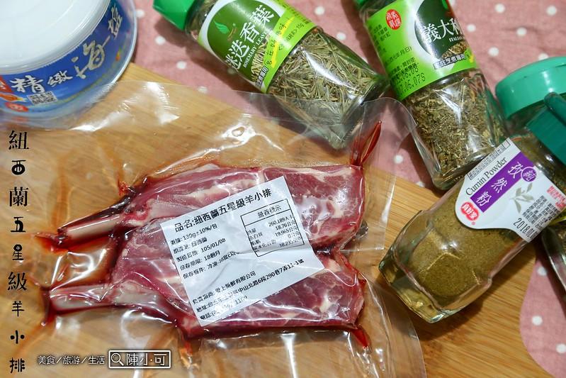 愛上新鮮,新疆孜然香煎羊小排,紐西蘭五星級羊小排,羊小排怎麼做,羊小排料理,食譜料理生活 @陳小可的吃喝玩樂