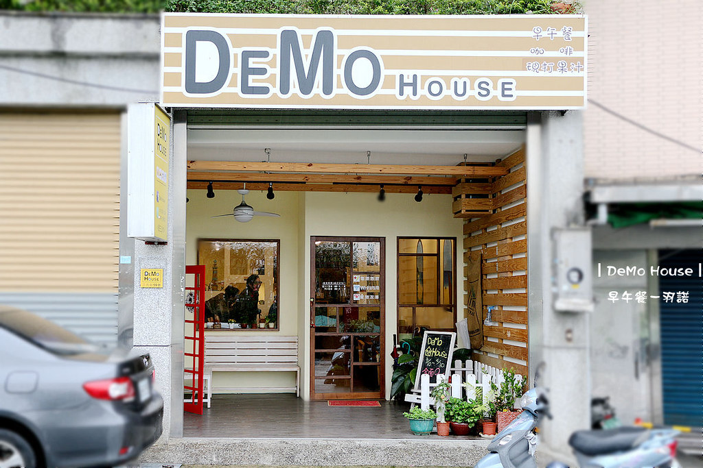 DeMo House桃園早午餐020