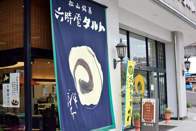 松山・六時屋本店