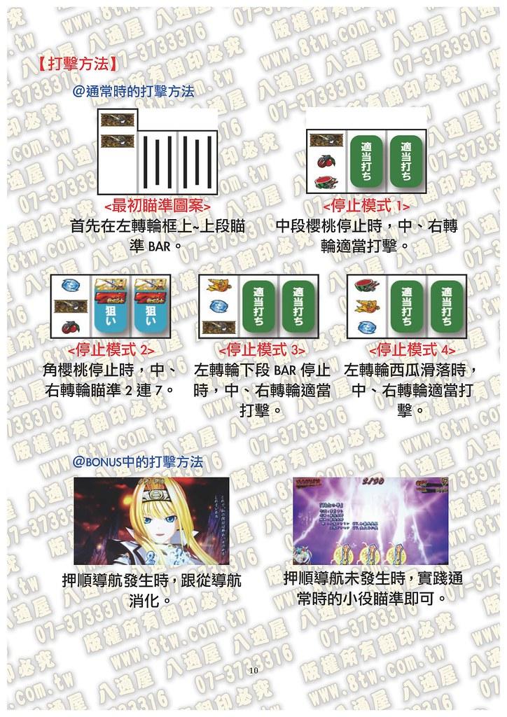 S0320戰國乙女2 在深淵閃耀的高尚將星 中文版攻略_Page_11