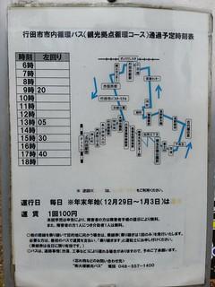 行田市市内循環バス左回り時刻表