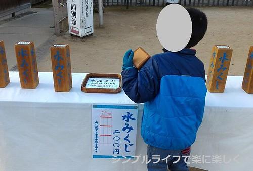 青春18兵庫、赤穂大石神社水みくじ引き