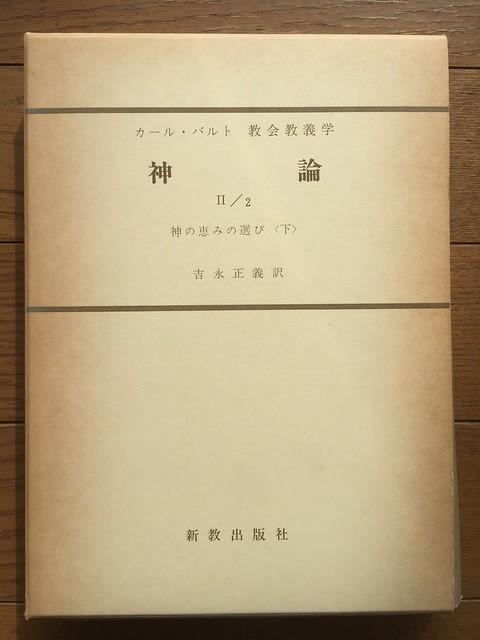 カール・バルト教会教義学神論Ⅱ/2 神の恵みの選び<下>